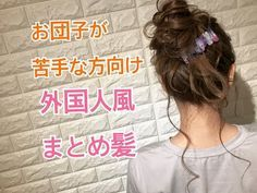 髪が長い&多くても諦めないで!お悩みカバーの簡単お団子ヘアアレンジ - LOCARI(ロカリ)