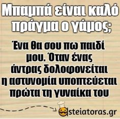 Greek Quotes, Funny Jokes, Haha, Funny Pictures, Humor, Memes, Fanny Pics, Husky Jokes, Funny Pics