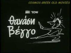 YouTube Old Movies, I Movie, Greek, Neon Signs, Youtube, Music, Greek Language, Muziek, Vintage Movies