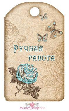 бирки ручная работа шаблоны для распечатки: 22 тыс изображений найдено в Яндекс.Картинках