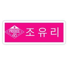 """""""IZONE Produce 48 Jo Yuri Nametag"""" Stickers by hollywood jurina"""
