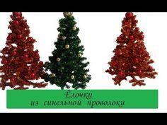 Ёлочки из синельной проволоки к Новому году своими руками /Сама Я mk - YouTube