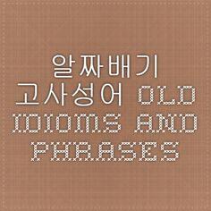 알짜배기 고사성어 Old Idioms and phrases