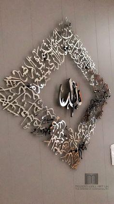 Ayatul Kursi Diamond Wall Art Steel Regular by Modern Wall Art UK Wall Art Uk, Modern Wall Art, Islamic Wall Decor, Ayatul Kursi, Diamond Wall, Sacred Architecture, Arabic Design, Prayer Room, Islamic Art Calligraphy