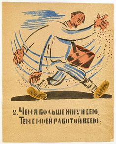 ROSTA- Collective (Cheremnykh), GPP 173-2, April 1921