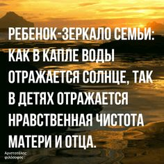 Russian Quotes, Physiology, Proverbs, Quotations, Pray, Life Quotes, Knowledge, Bible, Parenting