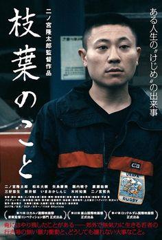 Sweating the Small Stuff / Edaha no Koto / 枝葉のこと (2017) - Japanese Movie