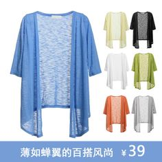 Thin-knit cardigan yards sunscreen shirt - US$ 23.60