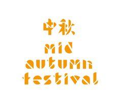 mid autumn festival 2013 - luo