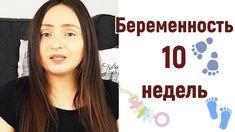 10 неделя беременности • Insta Irina Gram
