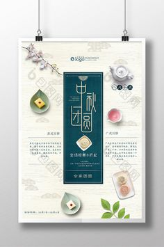 small clean moon cake promotional poster #pikbest #festival #chinese #poster #traditional #design #graphicdesign #freebie #freedownload #mid-autumn #mooncake #chinesefood Food Graphic Design, Food Poster Design, Chinese Design, Japanese Design, Cafe Posters, Food Posters, Chinese Celebrations, Chinese Menu, Cake Festival