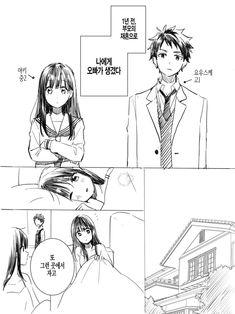 저한테도 의붓 여동생이 생겼으면저렇게 뽀튀 가능한가여?? 이히히히히힛! 역자: risa 식자: 리사 재... Cute Comics, Art Drawings Sketches, Webtoon, Character Design, Scene, My Love, Anime, Illustrations, Mood