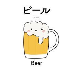 [116] ビール | bīru | beer