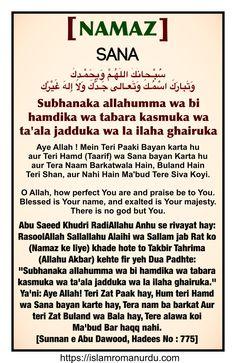 """Namaz: SANA:  سُبْـحانَكَ اللّهُـمَّ وَبِحَمْـدِكَ وَتَبارَكَ اسْمُـكَ وَتَعـالى جَـدُّكَ وَلا إِلهَ غَيْرُك  """"Subhanaka allahumma wa bi hamdika wa tabara kasmuka wa ta'ala jadduka wa la ilaha ghairuka.""""   Aye Allah ! Mein Teri Paaki Bayan karta hu aur Teri Hamd (Taarif) wa Sana bayan Karte hay aur Tera Naam Barkatwala Hain, Buland Hain Teri Shan, aur Nahi Hain Ma'bud Tere Siva Koyi."""