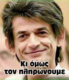 Occult Science, Greece, Funny Memes, Humor, Common Sense, Cheer, Humour, Greek, Cute Memes