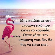 Me Quotes, Qoutes, Feeling Loved Quotes, Silence Quotes, Greek Quotes, True Facts, True Words, Just Me, Cool Words
