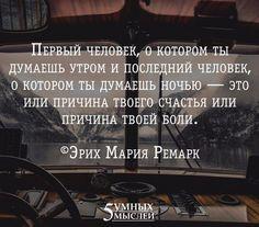 Мысли)