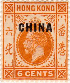 British Post Offices in China 1922 SG21 Fine Mint SG 21 Scott 20 Other british Commonwealth Stamps for sale