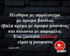 Funny Memes, Jokes, Funny Shit, Funny Stuff, Funny Greek, I Laughed, Lol, Greeks, Humor