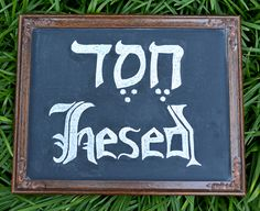 """Hesed"" - a Hebrew word that describes God's covenant love for us. Wedding Chalkboard Art -by  Caroline's Lettering Co. carolinesletteringco@gmail.comJuly 2016"
