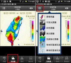 [救命這檔事]「土石流防災資訊-圖文版」即時雨量、警戒發佈、各觀測站即時影像…(iPhone, Android)