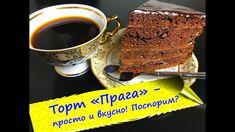 """Торт """"Прага"""" - классический шоколадный торт по ГОСТу!"""