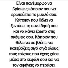 Smart Quotes, Clever Quotes, Book Quotes, Life Quotes, Daily Thoughts, I Want To Know, Love Others, Greek Quotes, What Is Love