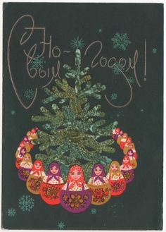 Vintage Russian Postcard  1970