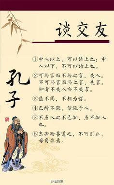 """看历史 2015年 4月11日 09:00 #历史上的今天#公元前479年4月11日,著名的大思想家、大教育家、政治家孔子逝世。孔子曾受业于老子,带领部分弟子周游列国十四年,晚年修订六经。其开创了私人讲学的风气,是儒家学派的创始人。儒家思想对中国和世界都有深远的影响,美国、英国等过的出版物都曾把孔子列为""""世界十大文化名人""""之首。"""