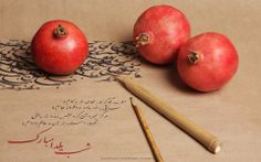 """Yalda (یلدا) is the Iranian winter solstice celebration which has been popular since ancient times. It's celebrated as longest night of the year around December 20 each year. It is the night of the birth of Mithra(Persian angel of light).Nonetheless, the obligatory serving of fresh fruit during mid-winter is reminiscent of the ancient customs of invoking the divinity to request protection of the winter. The Persian poet Sadi wrote """"The true morning will not come, until the Yalda Night is…"""