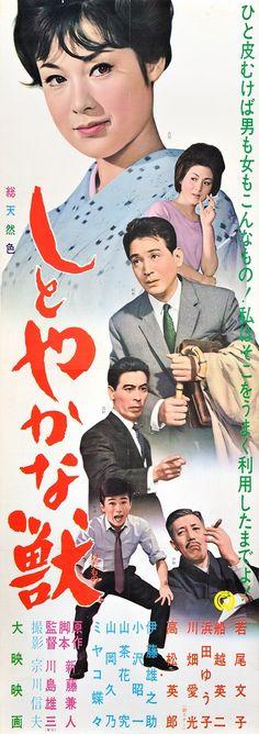 しとやかな獣 / The Graceful Brute (1962)