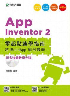 PB300-App Inventor 2 零起點速學指南 含iBuildApp 範例教學  附多媒體教學光碟 - 最新版 - 附贈OTAS題測系統