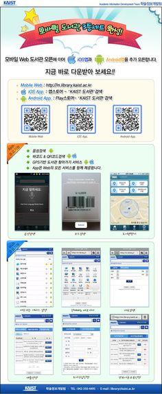 KAIST 모바일 도서관 서비스(Mobile Web, iOS App, Android App)