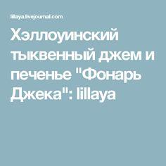 """Хэллоуинский тыквенный джем и печенье """"Фонарь Джека"""": lillaya"""