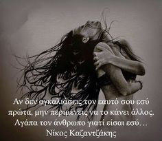 joanna joanna - Google+ Me Quotes, Motivational Quotes, Greek Quotes, Favorite Quotes, Poetry, Thoughts, Words, Greeks, Athens