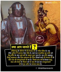 General Knowledge Book, Gernal Knowledge, Knowledge Quotes, Cool Science Facts, Sanskrit Quotes, Funny Fun Facts, Interesting Facts About World, Motivational Picture Quotes, India Facts