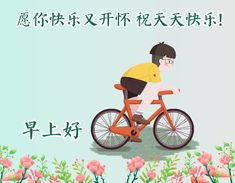 Good Morning Funny, Morning Humor, Chinese Quotes, Morning Pictures, Cute, Movie Posters, Movies, Films, Kawaii