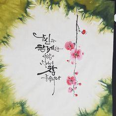 Bible Verses Quotes, Arabic Calligraphy, Clip Art, Animation, Korea, Dibujo, Pintura, Scriptures, Arabic Calligraphy Art