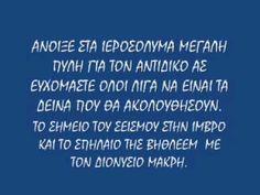 Ο ΑΝΤΙΔΙΚΟΣ ΣΤΑ ΙΕΡΟΣΟΛΥΜΑ ΚΑΙ ΤΑ ΔΕΙΝΑ ΠΟΥ ΘΑ ΑΚΟΛΟΥΘΗΣΟΥΝ. ΔΙΟΝΥΣΙΟΣ Μ...