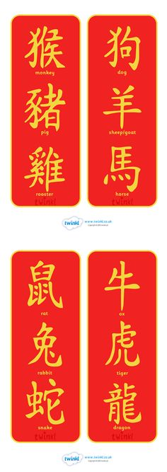 Chinese New Year Decorative Banners - Pop over to our site at www.twinkl.co.uk and check out our lovely Chinese New Year primary teaching resources! chinese new year, banners, posters, chinese characters #twinkl #resources