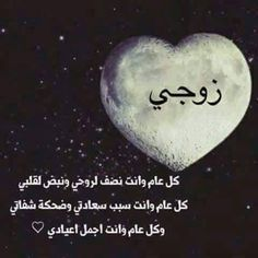 عيد ميلاد سعيد يا زوجي Romantic Words Love Words Love Quotes For Him