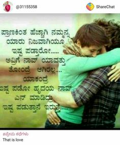 Share chat love failure images in kannada