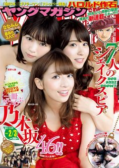 Theatre is Place where you can get your files So what are you waiting for . Hashimoto Nanami, Young Magazine, Thing 1, Real Beauty, Music Tv, Medium Art, Japanese Girl, Idol, Cute