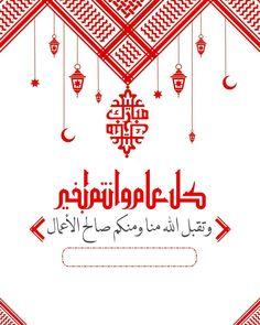 Eid Wallpaper, Eid Mubarak Wallpaper, Flower Wallpaper, Iphone Wallpaper, Eid Card Designs, Perfume Logo, Eid Photos, Happy Eid Al Adha, Eid Stickers