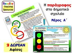 ΔΙΔΑΣΚΑΛΙΑ ΠΑΡΑΓΡΑΦΟΥ (Μέρος Α΄ – Αφίσες) Teaching Resources, Therapy, Classroom, Writing, Education, School, Teaching, Class Room, Training