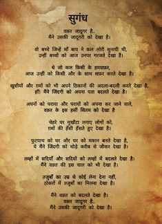 Sufi Quotes, Hindi Quotes, Truth Of Life, Writings, Poems, Pdf, Free, Poetry, Verses