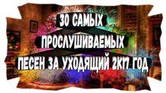 30 САМЫХ ПРОСЛУШИВАЕМЫХ ПЕСЕН ЗА УХОДЯЩИЙ 2К17 ГОД