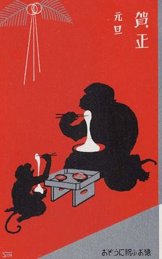 Unknown artist, The Monkey Celebrating with Ozoni of New Year's cards, 1932