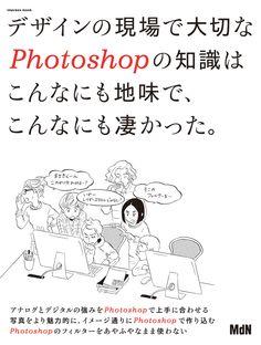 デザインの現場で大切なPhotoshopの知識は こんなにも地味で、こんなにも凄かった。 Web Design Tips, Site Design, Photoshop Web Design, Magazine Layout Design, Thing 1, Printed Matter, Photoshop Illustrator, Photoshop Tutorial, Inspire Me