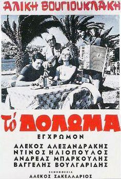 Greek, Cinema, Comic Books, Comics, Retro, Celebrities, Memes, Movie Posters, Artists